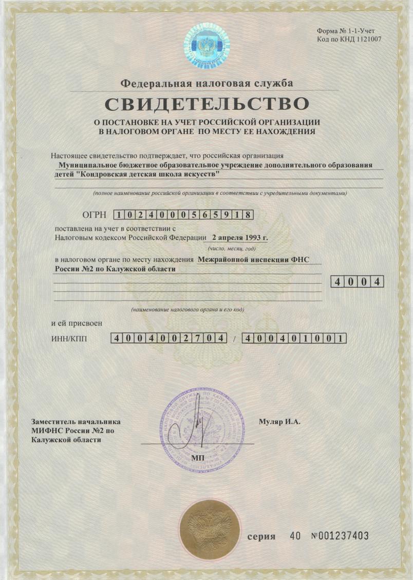 кормы документы в налоговую для регистрации предприятия Элвин, сказал